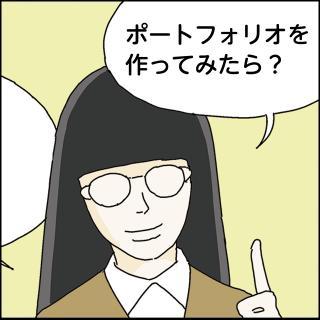 ジャパニーズ・ガールズ!:第74話「経験値」
