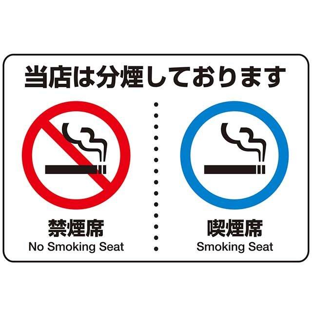 タバコを吸う上司と吸わない部下、お店では喫煙席?禁煙席?