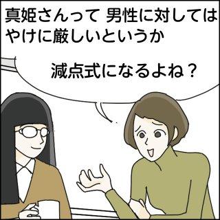ジャパニーズ・ガールズ!:第99話「乙女心」