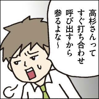 サラ忍マン 良太郎:第218話「打ち合わせマン」