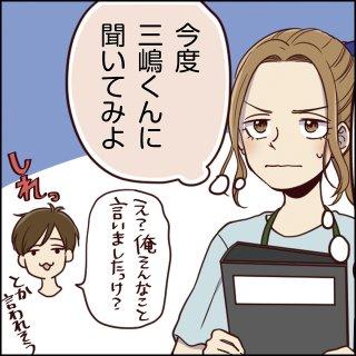 こっち向いて三嶋くん:第90話「こっち向いて三嶋くん」