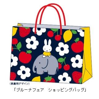 「ブルーナフェア ショッピングバッグ」