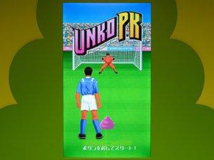 サッカーボールの代わりにウンコをキックする「UNKO PK」