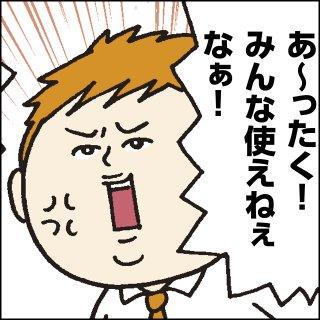 サラ忍マン 良太郎:第219話「分身の術」