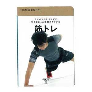 01_ワナドゥ!!手帳-筋トレ