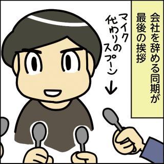 ゲーム業界ダンナ観察日記:第156話「送別会はやっぱりドラマチック」