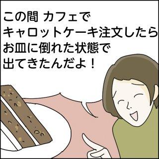 ジャパニーズ・ガールズ!:第96話「日本で馴染みのスイーツ」