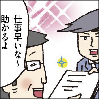 サラ忍マン 良太郎:第141話「意識高い系男子 1」