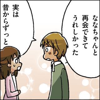 新婚さんの家計簿:第49話「恋する男 登場!」