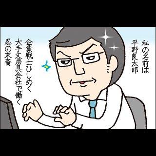 忍者の末裔は会社員!?人気の4コマ漫画「サラ忍マン 良太郎」とは