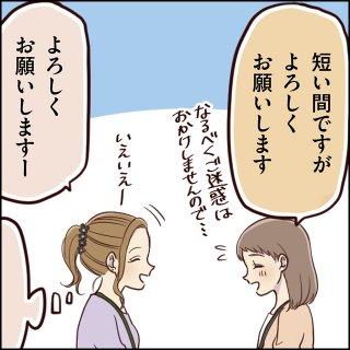 こっち向いて三嶋くん:第75話「ただならぬ予感」