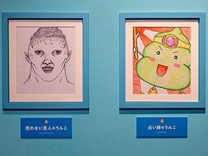 著名人が描いたウンコアートも展示