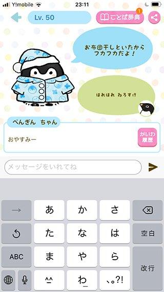 【癒し系AI】コウペンちゃんがアプリになって登場!その癒しの魅力とは?