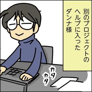 ゲーム業界ダンナ観察日記:第182話「シナリオ書くの楽しい」
