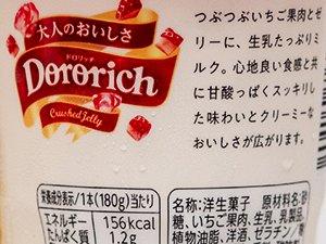 ドロリッチ つぶつぶいちご果肉は、ドロリッチ史上初のつぶつぶいちご果肉入り!