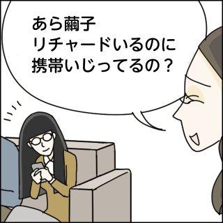 ジャパニーズ・ガールズ!:第110話「専門的な日本語」