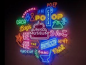 各国語でウンコを意味する言葉が集まったネオン