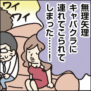 サラ忍マン 良太郎:第156話「キャバクラ2」