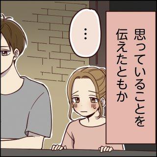 こっち向いて三嶋くん:第88話「三嶋の本音」