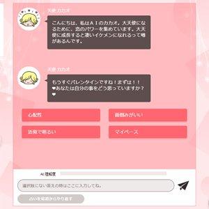 天使カカオからの質問「あなたはどんな人ですか?」の画面