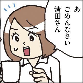 サラ忍マン 良太郎:第139話「使用ミス1」
