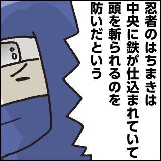 サラ忍マン 良太郎:第160話「防具」
