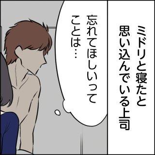 迷走恋愛!ミドリちゃん:第46話「幸せ」