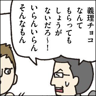 サラ忍マン 良太郎:第185話「バレンタイン」