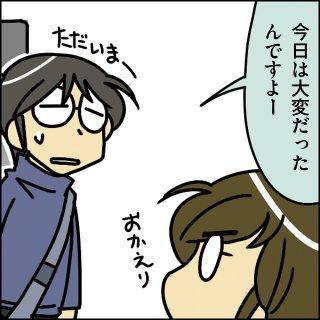 ゲーム業界ダンナ観察日記:第220話「わんこ違い」