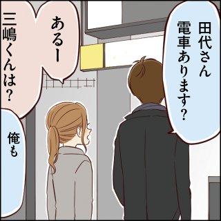 こっち向いて三嶋くん:第55話「先輩の言葉」