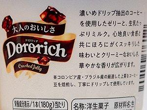 ドロリッチ ほろにがコーヒーゼリーは、厳選されたコーヒー豆を使った本格的な味が特徴