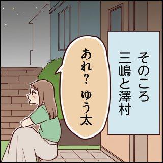 こっち向いて三嶋くん:第84話「三嶋の心配」