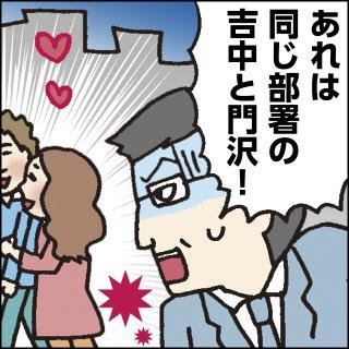 サラ忍マン 良太郎:第223話「見てはいけない」