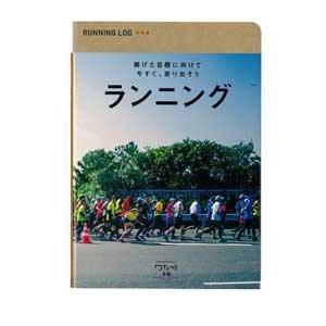 03_ワナドゥ!!手帳-ランニング