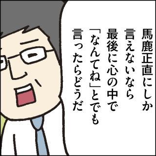 サラ忍マン 良太郎:第164話「正直2」
