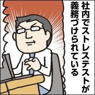 サラ忍マン 良太郎:第211話「ストレスフリー」