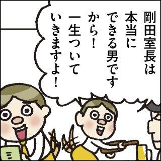 サラ忍マン 良太郎:第214話「忠犬男子」