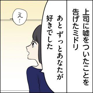 迷走恋愛!ミドリちゃん:第48話「迷走の終わり」
