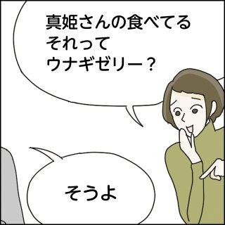 ジャパニーズ・ガールズ!:第92話「実はスゴイ…」