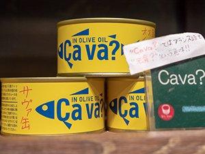人気の「サヴァ缶」