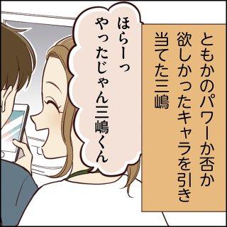 こっち向いて三嶋くん:第73話「思いがけない幸運」