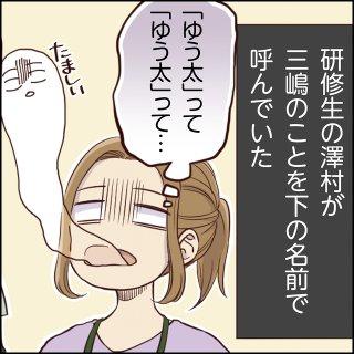 こっち向いて三嶋くん:第78話「知ってしまった事実」