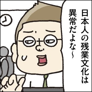 サラ忍マン 良太郎:第209話「まるで残業」