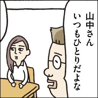 サラ忍マン 良太郎:第244話「ぼっち女子」