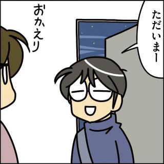 ゲーム業界ダンナ観察日記:第170話「アントワネットな夫」
