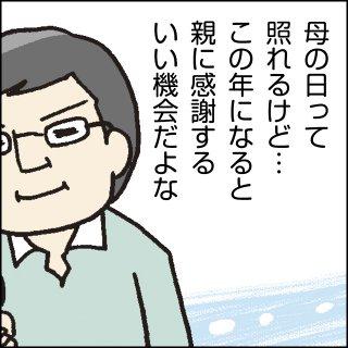 サラ忍マン 良太郎:第191話「母の日」