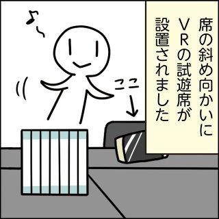ゲーム業界ダンナ観察日記:第221話「思わぬ妨害」