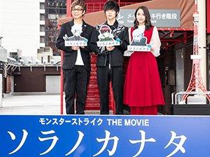 左からセンジュ役の山寺宏一さん、カナタ役の窪田正孝さん、ソラ役の広瀬アリスさん