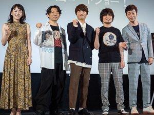 左から後東ようこさん、岡田義徳さん、岡山天音さん、山中さわおさん(the pillows)、オクイシュージ監督