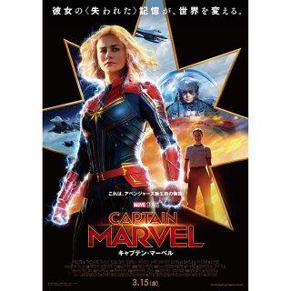 史上最強ヒーローが登場!「キャプテン・マーベル」ってどんな作品?